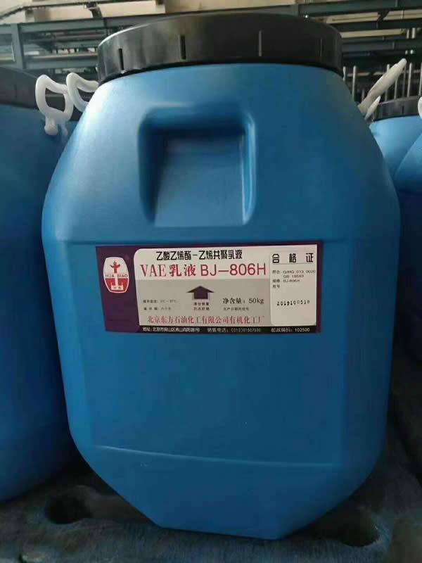 VAE乳液BJ-806H