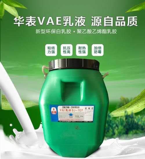 VAE707乳液特性